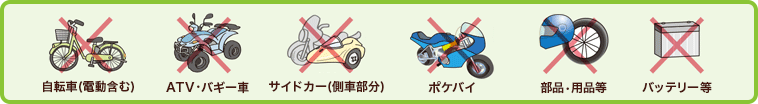 自転車(電動含む)、ATV・バギー車、サイドカー(側車部分)、ポケバイ、部品・用品等、バッテリー等
