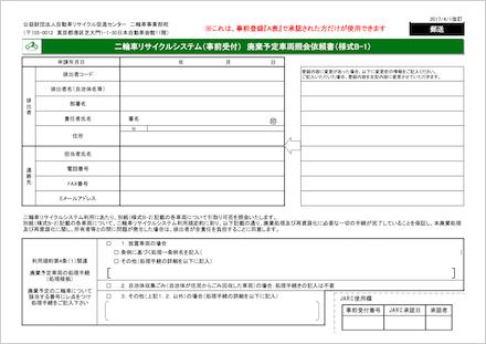 廃棄予定車両照会依頼書(様式B-1)