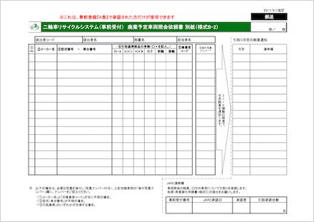 廃棄予定車両照会依頼書(様式B-2)