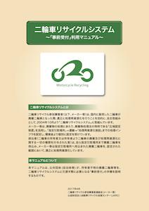 二輪車リサイクルシステム「事前受付」利用マニュアル