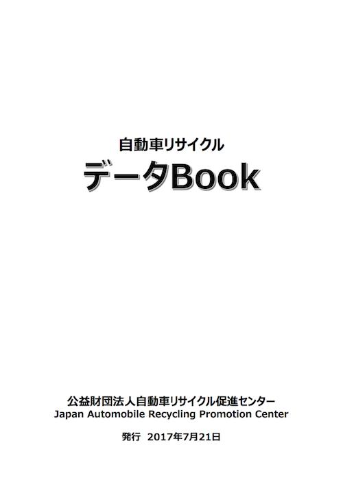 自動車リサイクルデータBook表紙